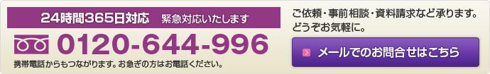 24����365���б� �۵��б��������ޤ����ե������롧0120-644-996 �������ä����Ĥʤ���ޤ������ޤ�����Ϥ����ä��������������ꡦ�������̡���������ʤɾ���ޤ����ɤ��������ڤˡ����ǤΤ��䤤��碌�ϥ���å���