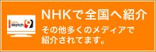NHKで全国へ紹介