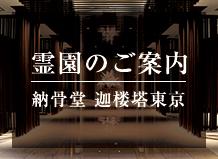 納骨堂迦楼塔東京