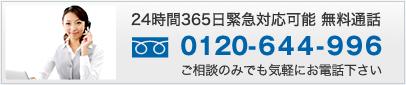 24時間365日緊急対応可能 無料通話 0120-644-996 ご相談のみでも気軽にお電話下さい