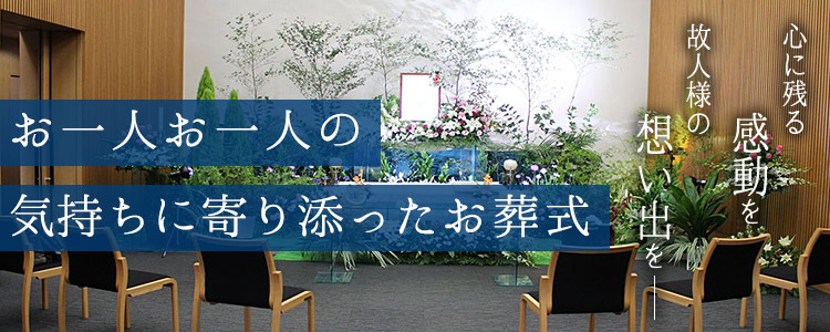 東京 東京都 葬儀 家族葬 花祭壇 思い出に残る家族葬 花と音楽で送る家族葬