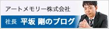 アートメモリー80株式会社 社長平坂 剛のブログ