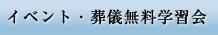 イベント・終活無料学習会