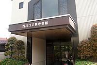 正眼寺会館