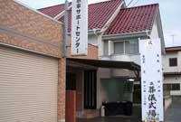 東礼小平サポートセンター 第二斎場