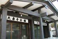 大楽寺 会館